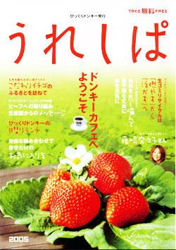 うれしぱ最新号表紙