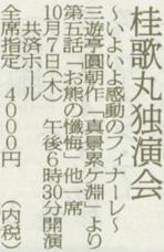桂歌丸独演会〜いよいよ感動のフィナーレ〜